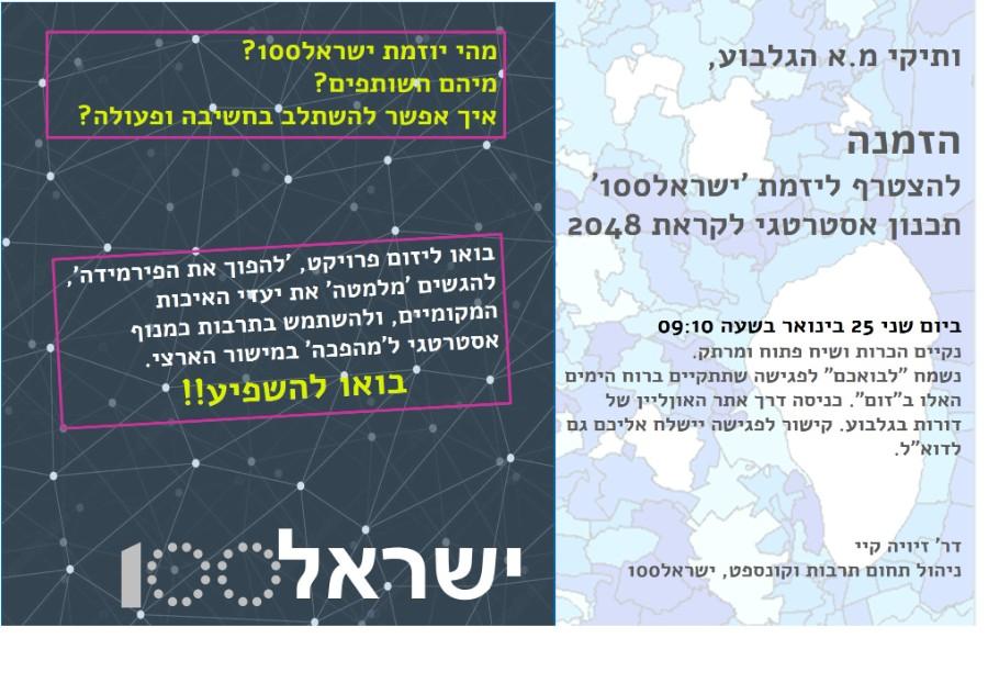 ישראל  100 ותיקי מ.א גלבוע